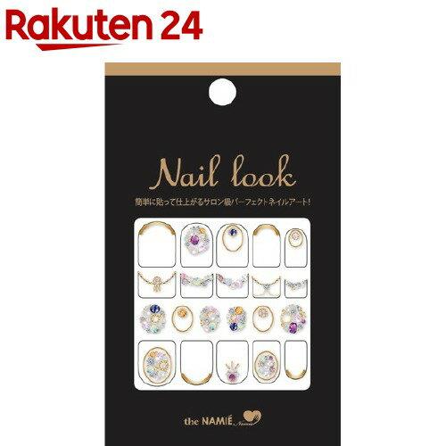ナミエスタイル ネイルルック NL-026(1セット)