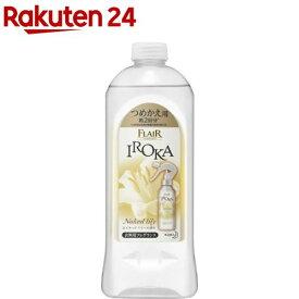 フレア フレグランス IROKA 柔軟剤 ミスト ネイキッドリリーの香り 詰め替え(385ml)【フレア フレグランス】