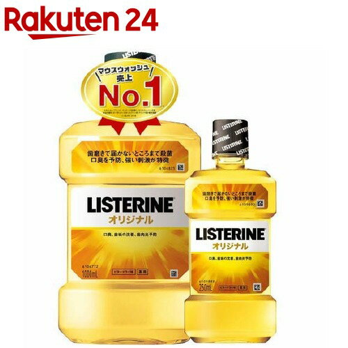 薬用リステリン オリジナル 増量セット(1L+250mL)【LISTERINE(リステリン)】