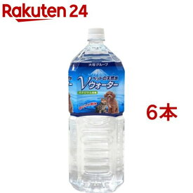 ペットの天然水 Vウォーター(2L*6コセット)