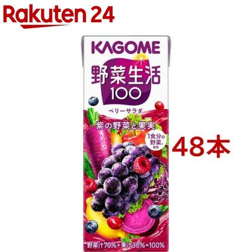 カゴメ 野菜生活100 ベリーサラダ(200mL*48本セット)【イチオシ】【野菜生活】【送料無料】