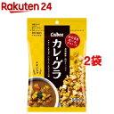 【訳あり】カレーグラ(150g*2袋セット)