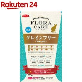 スマック フローラケア 猫用 グレインフリー 1歳以上 フィッシュ味(120g*6袋入)【フローラケア】[キャットフード]
