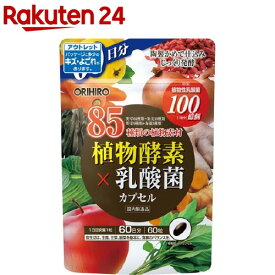 【訳あり】【アウトレット】オリヒロ 植物酵素*乳酸菌カプセル(60粒)【オリヒロ(サプリメント)】