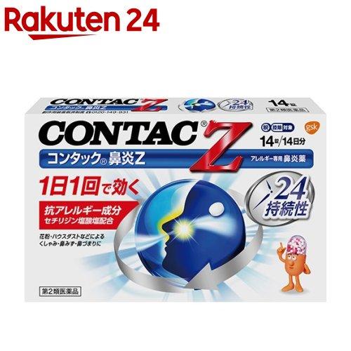 【第2類医薬品】コンタック 鼻炎Z(セルフメディケーション税制対象)(14錠)【KENPO_02】【コンタック】