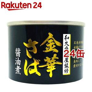 金華さば 醤油煮(190g*24缶セット)