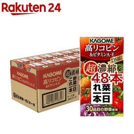 カゴメ野菜一日これ一本 超濃縮 高リコピン(125mL*48本)【イチオシ】【野菜一日これ一本】