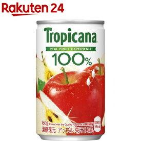 キリン トロピカーナ 100% アップル(160g*30本入)【トロピカーナ】
