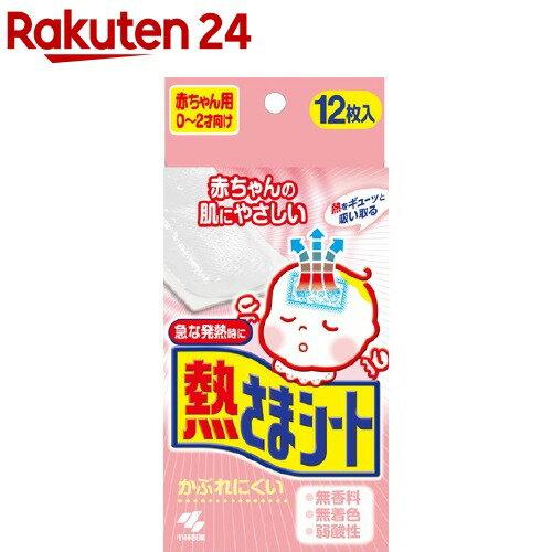 熱さまシート 赤ちゃん用(12枚入)【HOF09】【rank_review】【熱さまシリーズ】