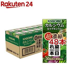 カゴメ野菜一日これ一本 超濃縮 カルシウム 青汁ミックス(125mL*48本セット)【イチオシ】【野菜一日これ一本】