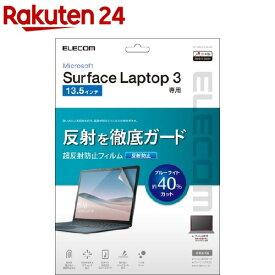 エレコム Surface Laptop 3/2/1 フィルム BLカット 反射防止 EF-MSL3FLBLKB(1枚)
