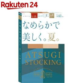 アツギ ストッキング なめらかで美しく。夏。ヌーディベージュ L-LL(3足組)【アツギ(ATSUGI)】