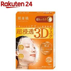 肌美精 超浸透3Dマスク 超もっちり(4枚入)【evm_uv11】【肌美精】[パック]