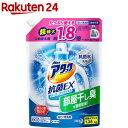 アタック 抗菌EX スーパークリアジェル 洗濯洗剤 詰め替え 大サイズ(1.35kg)【アタック】[洗浄 消臭 部屋干し つめか…