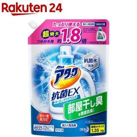 アタック 抗菌EX スーパークリアジェル 洗濯洗剤 詰め替え 大サイズ(1.35kg)【アタック】