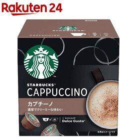 スターバックス カプチーノ ネスカフェ ドルチェ グスト 専用カプセル(6杯分)【ネスカフェ ドルチェグスト】[コーヒー]