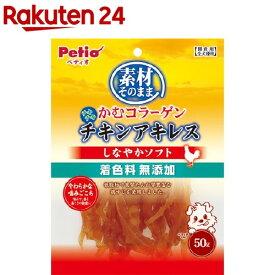 ペティオ 素材そのまま かむコラーゲン チキンアキレス しなやかソフト(50g)【ペティオ(Petio)】