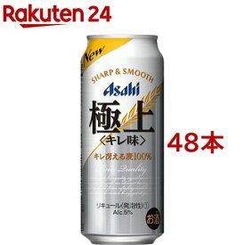 アサヒ 極上(キレ味) 缶(500ml*48本セット)【アサヒ 極上】