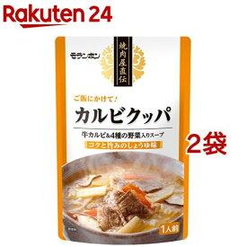 焼肉屋直伝 カルビクッパ(350g*2コセット)