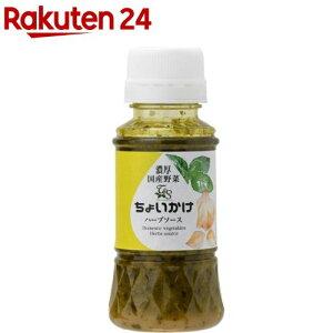 濃厚国産野菜ちょいかけ ハーブソース(150ml)
