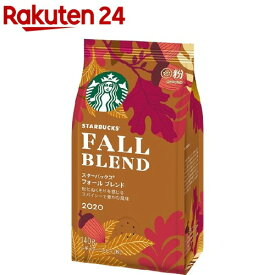 スターバックス コーヒー フォール ブレンド(140g)