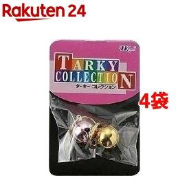 ターキーコレクション 宝来鈴 4分(2コ入*4コセット)
