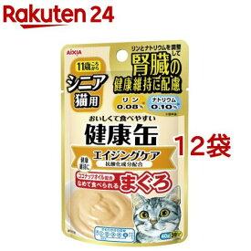 シニア猫用 健康缶 パウチ エイジングケア(40g*12コセット)【健康缶シリーズ】[キャットフード]