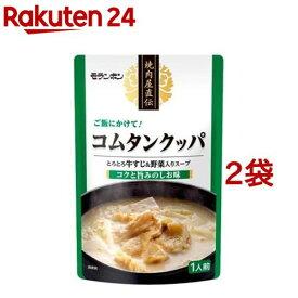 焼肉屋直伝 コムタンクッパ(350g*2コセット)