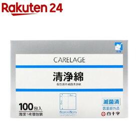 ケアレージュ 清浄綿(100包)【ケアレージュ(CARELAGE)】