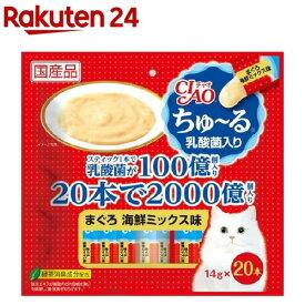 チャオ ちゅ〜る 乳酸菌入り まぐろ海鮮ミックス味(14g*20本入)【ちゅ〜る】[ちゅーる]
