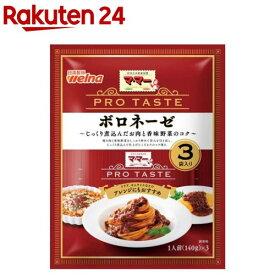 マ・マー PRO TASTE ボロネーゼ 3袋入り(420g)【マ・マー】[パスタソース]