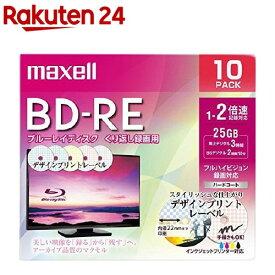 マクセル 録画用 BD-RE 130分 デザイン(10枚入)【マクセル(maxell)】
