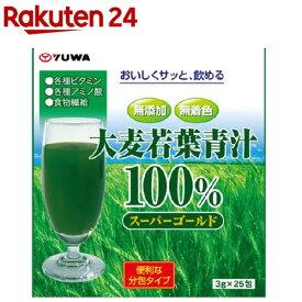 スーパーゴールド 大麦若葉青汁100%(3g*25包)【YUWA(ユーワ)】