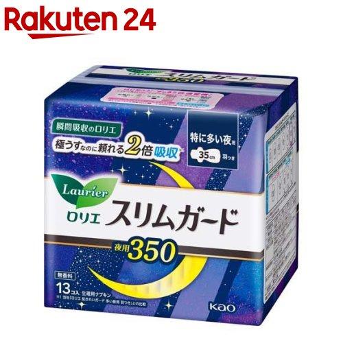 ロリエ スリムガード 夜用 350(13コ入)【k6i】【イチオシ】【ロリエ】