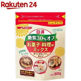 日清 糖質30%オフ お菓子・料理用ミックス(300g)【日清】