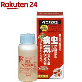 ベニカX 乳剤(30ml)【ベニカ】