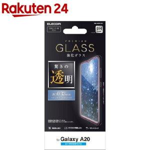 エレコム Galaxy A20 フィルム 強化 ガラス 保護 クリア 光沢 指紋 PM-A20FLGG(1枚)【エレコム(ELECOM)】