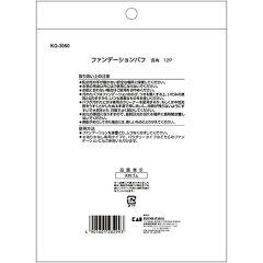 ファンデーションパフ長角KQ3060