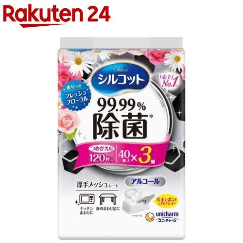 シルコット 99.99%除菌ウェットティッシュ フレッシュフローラルの香り つめかえ用(40枚*3コ入)【シルコット】