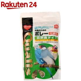 クオリス 小鳥のためのボレー 牡蠣殻 自然食タイプ(250g)【クオリス】