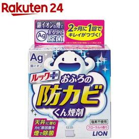 ルック おふろの防カビくん煙剤(4g)【rainy_2】【ルック】