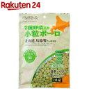 7種野菜入り 小粒ボーロ(56g)