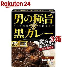 男の極旨黒カレー 中辛(180g*3箱セット)【meijiSU02】