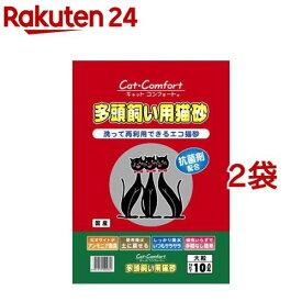 猫砂 キャットコンフォート 多頭飼い用猫砂(10L*2袋セット)