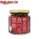 桷志田 食べる黒酢 激辛(180g)【桷志田(かくいだ)】