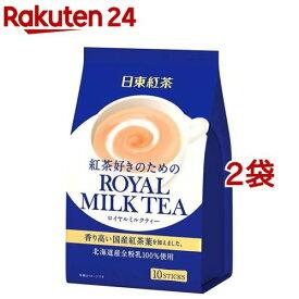 日東紅茶 ロイヤルミルクティー(14g*10袋入*2コセット)【日東紅茶】