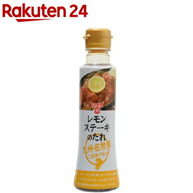 フンドーキン レモンステーキのたれ(230g)【フンドーキン】