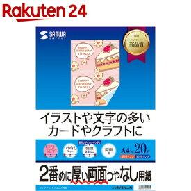 インクジェット両面印刷紙 特厚 A4 JP-ERV2NA4N(20枚入)