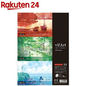 ヴィフアール水彩紙アソートパック A4 S404VA(10枚入)