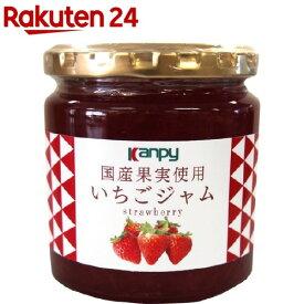 カンピー 国産果実使用 いちごジャム(260g)【Kanpy(カンピー)】
